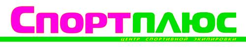 Центр спортивной экипировки в Витебске «СпортПлюс»